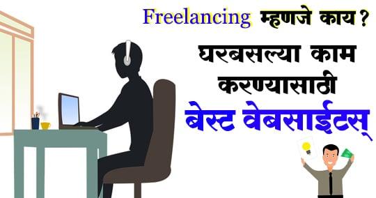 घरबसल्या काम | घरी बसून स्वतंत्ररित्या काम करून कमवा पैसे | Freelancing...